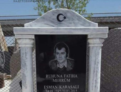 Турски и мюсюлмански надгробни паметници от мрамор и гранит