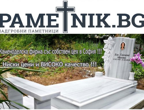 Надгробни паметници със собствен цех в София БЕЗ ПОСРЕДНИЦИ